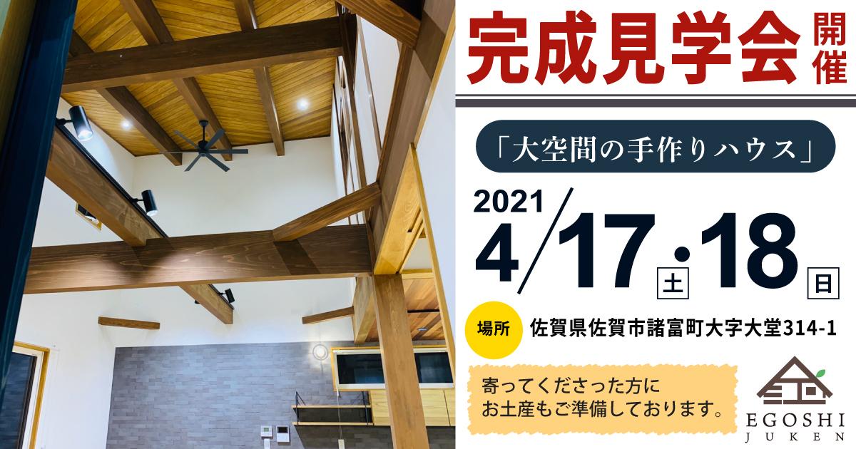 2021年4月17、18日 完成見学会